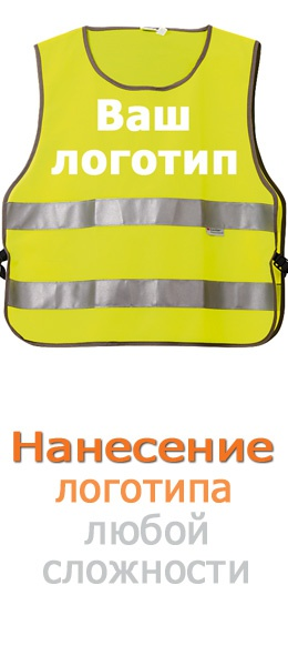 Сигнальные жилеты с логотипом Вашей компании