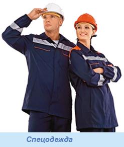 Фотография мужского и женского костюма для защиты от кислот