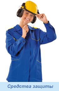 Фотография модели в защитной одежде и СИЗ