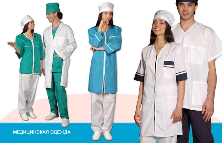 Спецодежда для профессионалов :: Медицинская одежда
